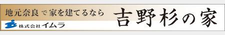 地元奈良で家を建てるなら株式会社イムラ「吉野杉の家」