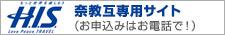 H.I.S.奈良教互専用サイト