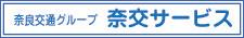 奈良交通グループ 奈交サービス