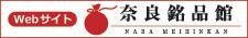 奈良銘品館