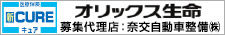 奈良交通グループ 奈交自動車整備