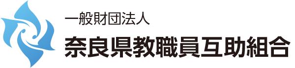 一般財団法人 奈良県教職員互助組合